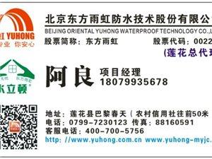 莲花县最专业的防水施工团队