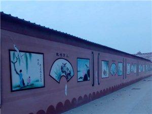 罗山墙体彩绘