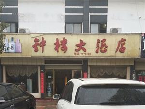 昨天我家请客到望江钟楼大饭店吃饭一盘菜,里面吃出一大球兔毛出来,吃的嘴里真的好恶心呢,当时找老板理论