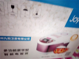 全新朋友送的九阳智能电饭煲 砍掉一半卖    因为家里有两个电饭煲所以没用