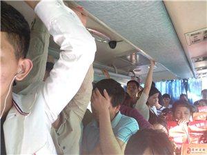客车严重超载乱收费