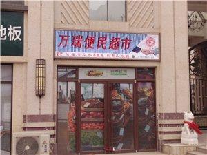 万瑞公馆便民超市重装正月十六开业