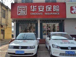 華安保險費縣支公司