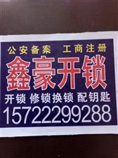 大港鑫豪开锁安装指纹锁