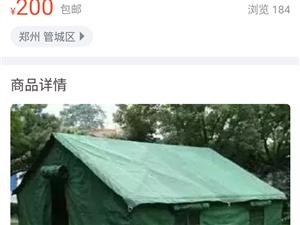 工地帐篷一顶。买价1600。仅使用一次。现在低价出售300元。