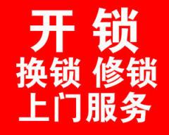 新郑机场开锁公司13460222797