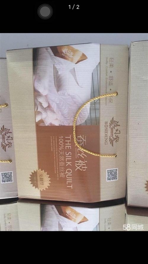 开业期间剩余闲置礼品,现在便宜处理,希望有人用得上,礼品有:波司登蚕丝被2.3米*1.8米礼品装还有...
