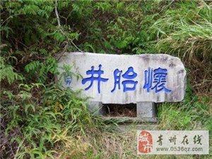 中国最怪的古井,据说喝了里面的水就会怀孕,你信吗?