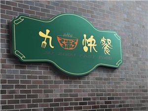 桦南县九粥快餐  营养早餐午餐外卖