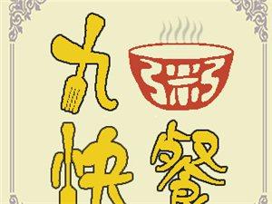 桦南县外卖订餐 九粥快餐(早餐 午餐 简餐)