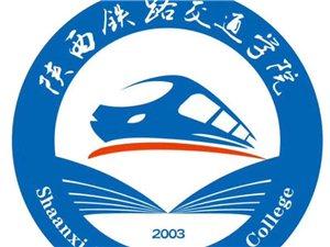 铁路定向培养毕业直签就业