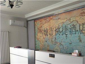 泰商国际城市快捷酒店1室1厅1卫