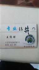 ��I�@井8424344