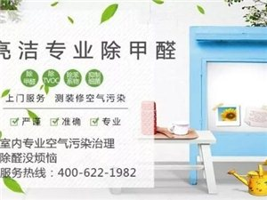 北京好亮潔環保工程海南分公司專業除甲醛
