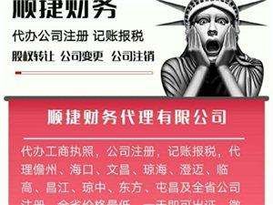 代办东方公司注册,记账报税