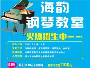 海韵钢琴教室火热招生啦!