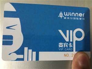 由于工作调动原因,现转让威诺尔国际健身会所贵宾卡一张,使用日期到2020年1月10号,还有1年零10...