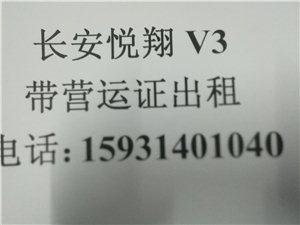 长安悦翔V3带营运证出租