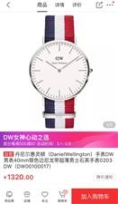 朋友从国外带回来的DW男士手表,全新,未试戴,京东价1320元,现低价1000元出售,绝对正品。有意...