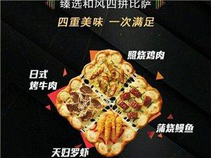 必勝客四拼比薩全新上市!