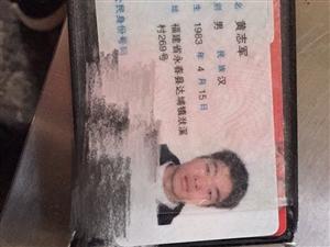 黄志军快来领取驾驶证身份证