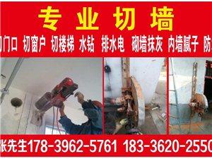 专业切墙改门口,腻子,防水,抹灰