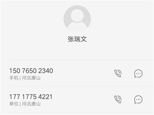 河北唐山黑心管道安装老板张瑞文15076502340