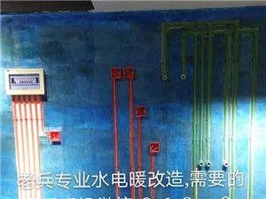 老兵專業水電暖改造