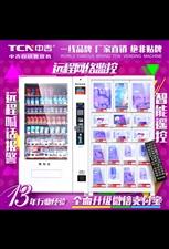品牌无人售货机,99新,支持微信支付宝,欲低价出售,有意者联系