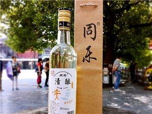 正宗合肥三河同樂清釀米酒