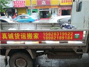 崇州市真诚专业搬家
