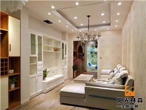 阳光林森全屋定制给你一个不一样的家