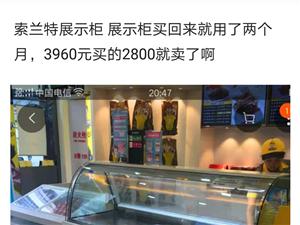 索兰特展示柜3960买的用了两个月现2800转卖