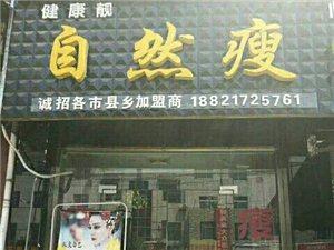 健康靚自然瘦專業減肥中心西安臨潼總店