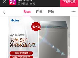 急用钱,全新海尔10公斤天沐洗衣机当二手卖,正常质保,限时两天