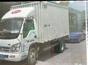 福田厢式货车
