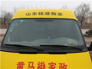 齊河黃馬褂家政服務中心
