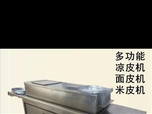 出售凉皮机,16年初买的,因为其他原因干了不到两个月就停了,一直没有使用,纯不锈钢的,质量没有问题,...