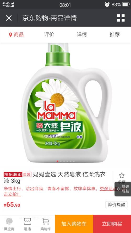 妈妈壹选皂液3KG,国企竞赛奖品。刚发到手,本人男,不用。便宜出售
