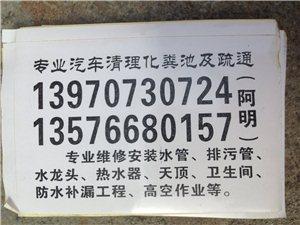 13576680157清理化糞池 疏通管道