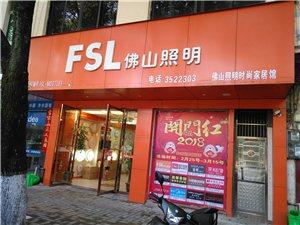 FSL佛山照明龙南专卖店
