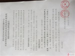 清水县疾病预防控制中心