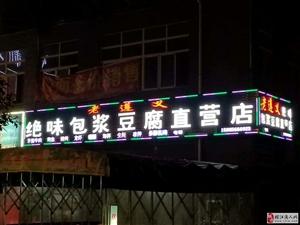 没想到这家店的豆腐还能这样吃,榕江什么时候出现了这种美食,怎么没人告诉过我呀!真的咧太好吃了,晚上我