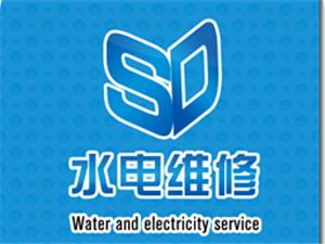 专业维修水暖 太阳能 热水器阀门 洁具马桶