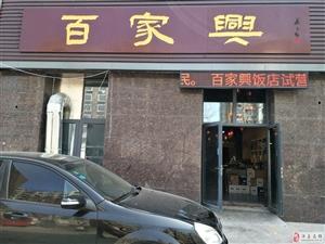 百家兴饭店棒极啦!