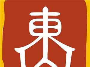 東山寺(觀音泉)風水解析