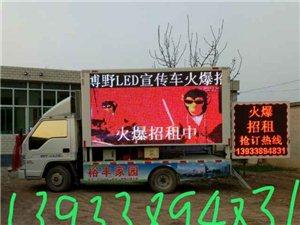 出售LED宣传车