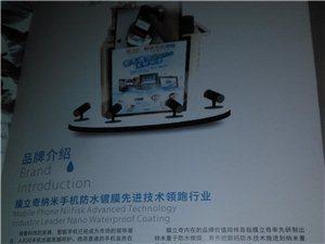 手机防水镀膜机
