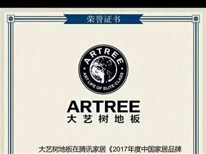 国际品牌大艺树地板强势登陆美高梅注册