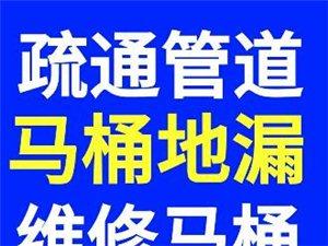 新郑港区通下水道,薛店,双鹤湖,马桶,地漏